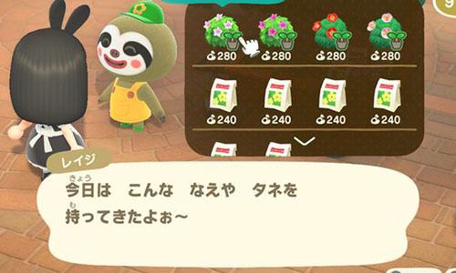 園芸店のイメージ