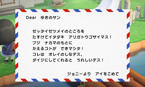 ジョニーからのお礼の手紙